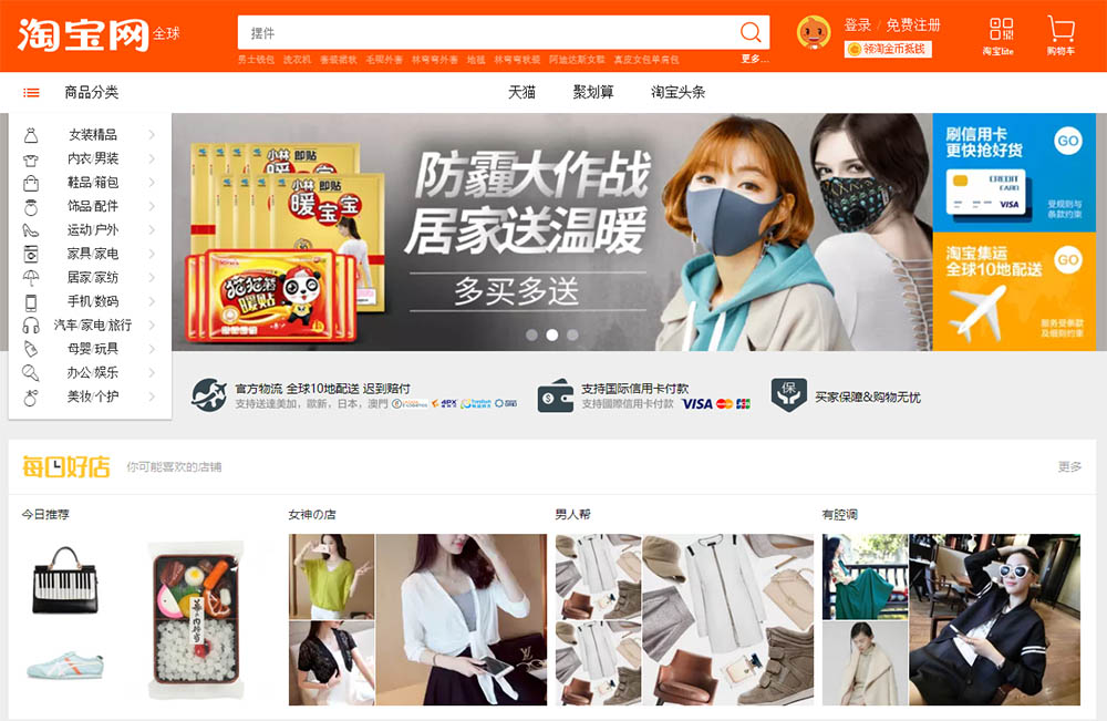 Marktplaats Taobao
